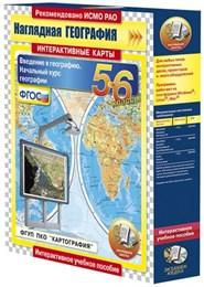 Наглядная география. Интерактивные карты. Начальный курс географии. 5–6 классы.