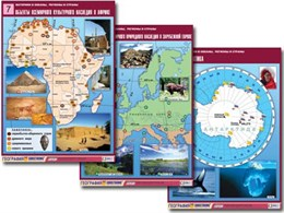 """Комплект таблиц по географии """"Материки и океаны, регионы и страны"""""""