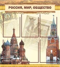 Стенд Россия, мир, общество