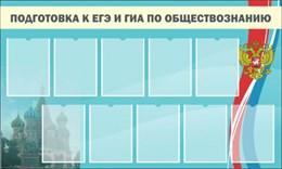 Стенд Подготовка к ЕГЭ и ОГЭ по обществознанию (9 карм)