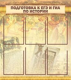 Стенд Подготовка к ЕГЭ и ОГЭ по истории (6 карм)