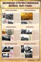 """Стенд """"Великая отечественная война"""" (битвы)"""