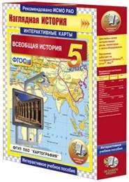 Интерактивные карты по истории. Всеобщая история. 5 класс