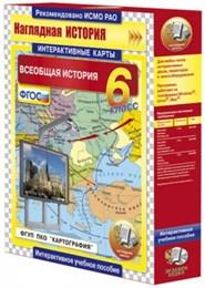 Интерактивные карты по истории. Всеобщая история. 6 класс
