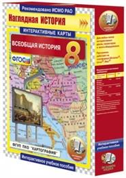 Интерактивные карты по истории. Всеобщая история. 8 класс