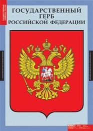 Комплект таблиц. Государственные символы России.