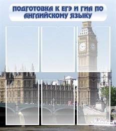 Стенд Подготовка к ЕГЭ и ОГЭ по английскому языку