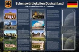 Стенд Достопримечательности Германии