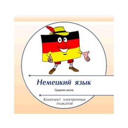 Диск с электронными плакатами, презентациями (электронный учебник) по немецкому языку