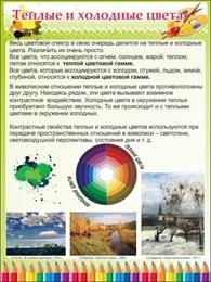 Стенд Теплые и холодные цвета