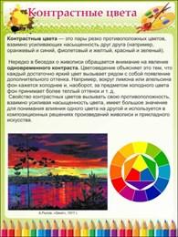 Стенд Контрастные цвета