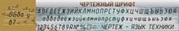 стенд Чертежный шрифт