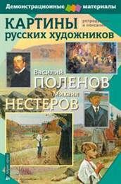 Картины русских художников. Поленов-Нестеров. Демоматериал с методичкой
