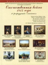 Учебно-методические комплекты. Отечественная война 1812 года.