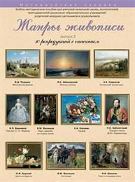 """Набор репродукций """"Жанры Живописи"""" выпуск №2"""