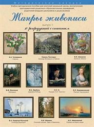 """Набор репродукций """"Жанры живописи"""" выпуск №1"""