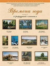 """Набор репродукций """"Времена года"""" выпуск №2"""