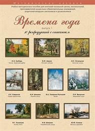 """Набор репродукций """"Времена года"""" выпуск №1"""