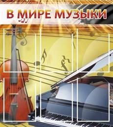 Стенд В мире музыки