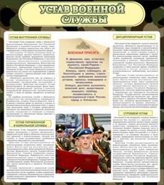 Стенд Устав военной службы