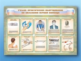 """Стенды """"Учебно-практическое оборудование по оказанию первой помощи""""( 2 шт.)"""