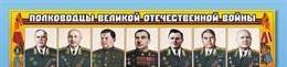 """Стенды """"Полководцы Великой Отечественной войны"""""""
