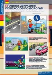 ОБЖ Безопасность на улицах и дорогах, комплект таблиц