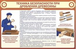 Стенд ТБ при долблении древесины