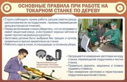 Стенд Основные правила при работе на токарном станке по дереву