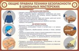 Стенд Общие правила ТБ в школьных мастерских