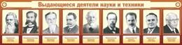 Стенд Выдающиеся деятели науки и техники