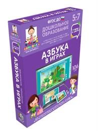 Наглядное дошкольное образование. Готовимся к школе. Азбука в играх. (ФГОС ДО) 5 – 7 лет