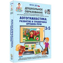 Наглядное дошкольное образование. Логогимнастика. Развитие и тренировка органов речи (ФГОС ДО)3-7 лет