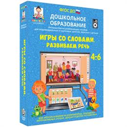 Наглядное дошкольное образование. Игры со словами. Развиваем речь (ФГОС ДО) 3-7 лет