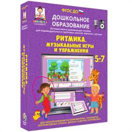 Наглядное дошкольное образование. Ритмика. Музыкальные игры и упражнения (ФГОС ДО) 3-7 лет