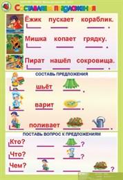 """Комплект таблиц Обучение грамоте 5-6 лет. """"Маленький грамотей"""""""