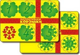 Развивающее пособие для освоения счета в пределах 20. Математические корзинки-10