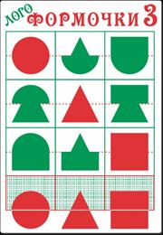 Развивающая игра Логоформочки 3 (эталонные конструкторы)