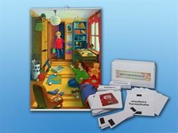 """Магнитно-маркерный ситуационный плакат """"Детская комната"""" с набором магнитных карточек + методические рекомендации"""