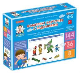Комплект карточек с заданиями для групповых занятий с детьми от 4 до 5 лет. Знакомимся со свойствами и отношениями объектов окружающего мира.