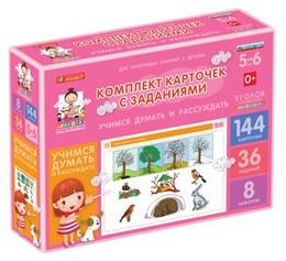 Комплект карточек с заданиями для групповых занятий с детьми от 5 до 6 лет. Учимся думать и рассуждать.