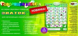 """Говорящая АЗБУКА"""" ЗНАТОК (8 режимных кнопок)"""