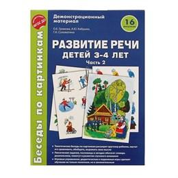 Демонстрационный материал. Развитие речи детей 3-4 лет. Часть 2. ФГОС ДО