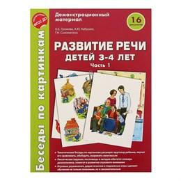 Демонстрационный материал. Развитие речи детей 3-4 лет. Часть 1. ФГОС ДО