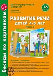 Развитие речи детей 4-5 лет. Часть 3. Весна-лето. Демонстрационный материал. ФГОС ДО