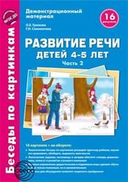 Развитие речи детей 4-5 лет. Часть 2. Зима-весна. Демонстрационный материал. ФГОС ДО