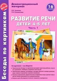 Развитие речи детей 4-5 лет. Часть 1. Осень-зима. Демонстрационный материал. ФГОС ДО