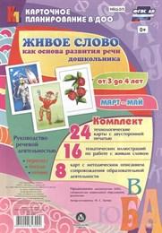 Живое слово как основа развития речи дошкольника. Руководство речевой деятельностью. ( 3-4 года. март-май)