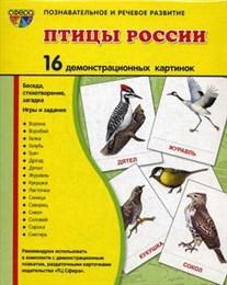 Птицы России. 16 демонстрационных картинок
