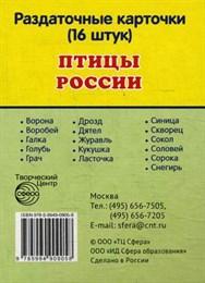 Птицы России. 16 раздаточных карточек